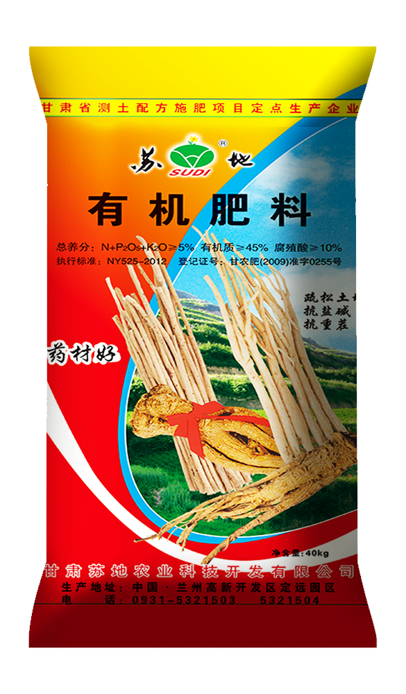 png化肥贴图4.png